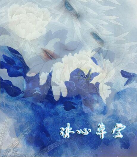 【冰心】张大爷的婚事(散文)
