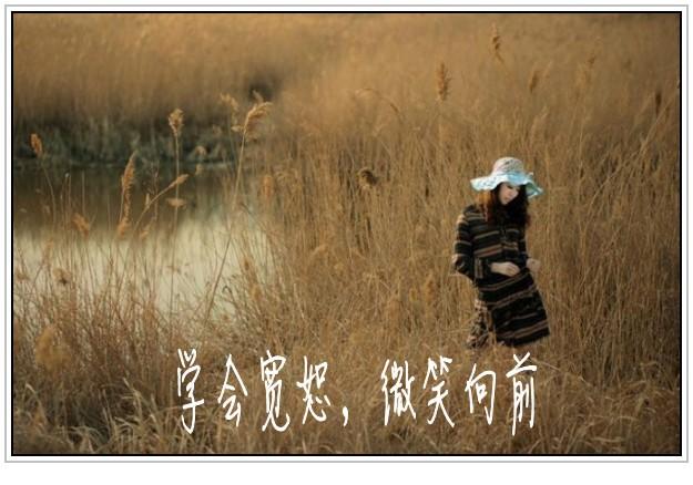 『流年』学会宽恕,微笑向前(散文)